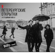 Billy's Band - Петербургские Открытки